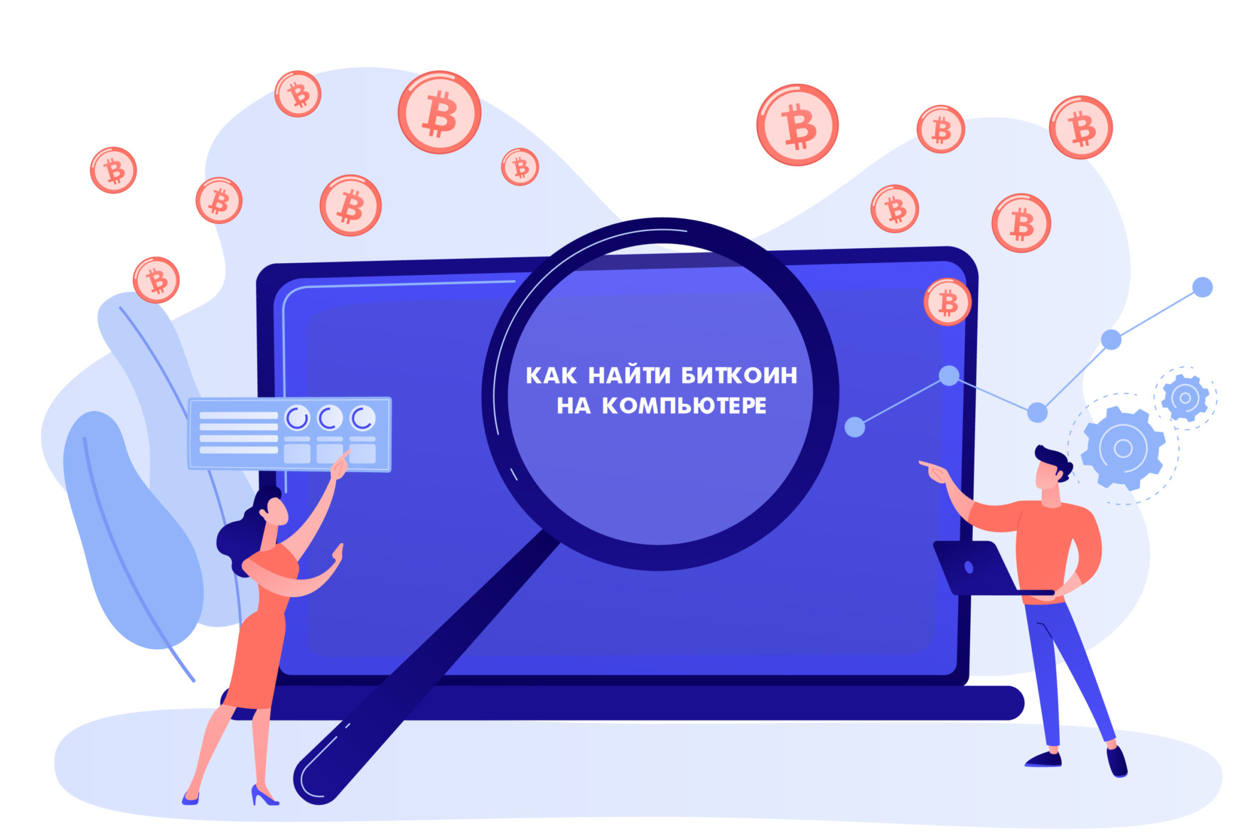 Как узнать есть ли биткоин на компьютере