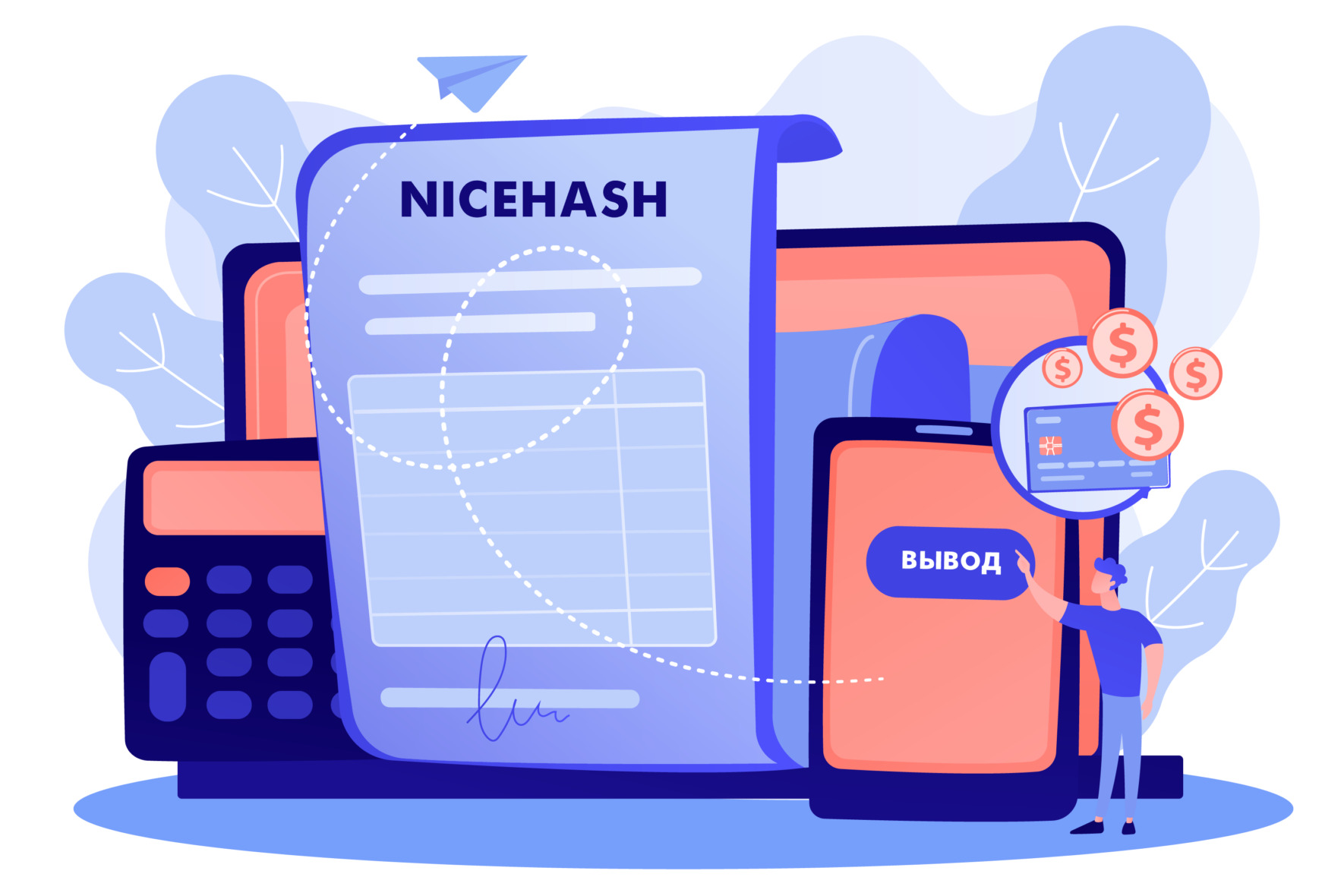Вывод денег с Nicehash